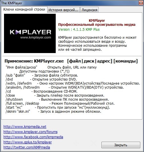 The KMPlayer 4.1.1.5