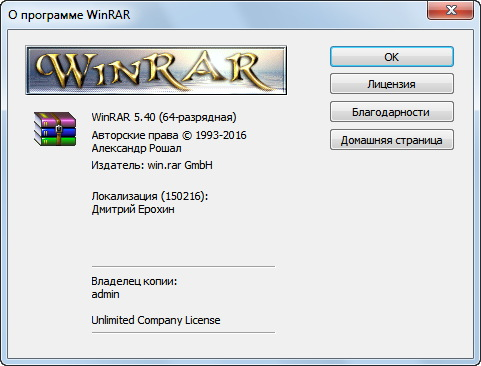 Winrar Free Download For Windows 7 32 Bit