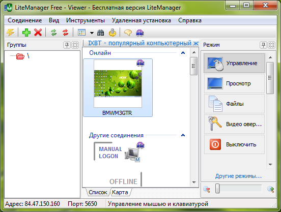 LiteManager Free