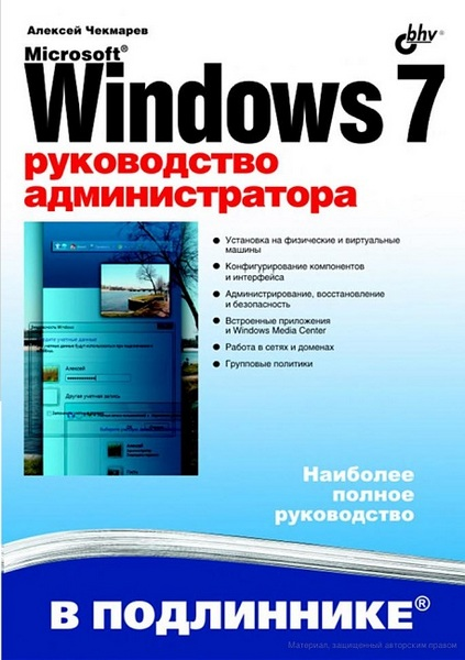 Алексей Чекмарев. Windows 7. Руководство администратора