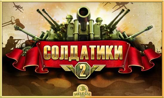 Железное море 2: Защитники границы - игра в …