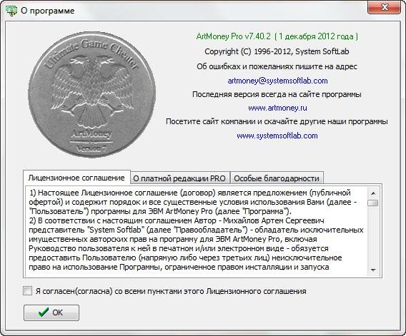 ArtMoney 7.39.2 PRO Shareware / Русский скачать торрент бесплатно.