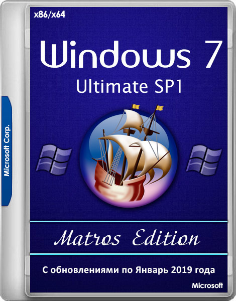 Windows 7 Ultimate SP1 Matros Edition