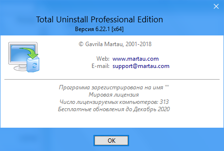 Total Uninstall Professional