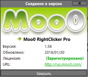 Moo0 RightClicker Pro 1.56