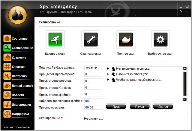 NETGATE Spy Emergency 24.0.610