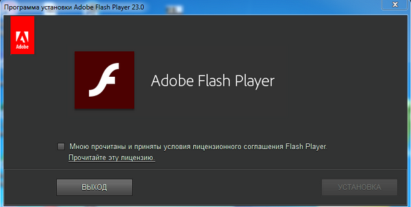 Adobe Flash Player 23.0.0.205 Final