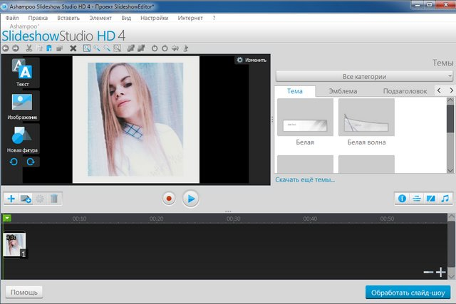 Ashampoo Slideshow Studio HD 4.0.4.11