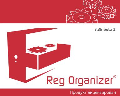 Reg Organizer 7.35 Beta 2