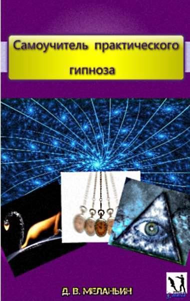 куделин а с геращенко а в гипноз практическое руководство - фото 9