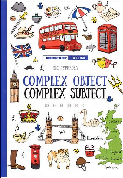 complex_object_complex_subject