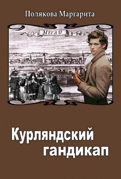 kurlyandskiy_gandikap