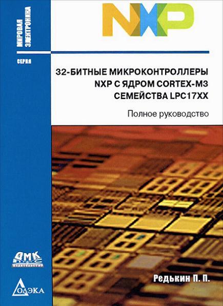 32-bitnye-mikrokontrollery-nxp