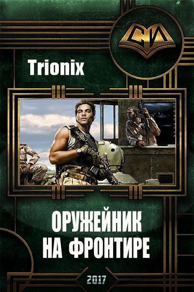 oruzheynik-na-frontire
