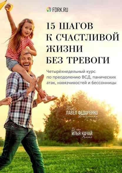 П. Федоренко, И. Качай. 15 шагов к счастливой жизни без тревоги