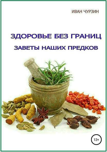 Иван Чурзин. Здоровье без границ. Заветы наших предков