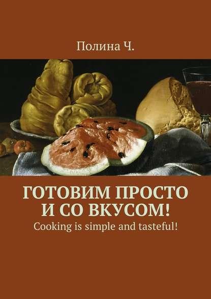 Полина Ч. Готовим просто и со вкусом!