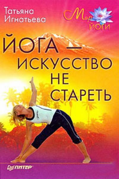 индра деви йога для вас скачать бесплатно