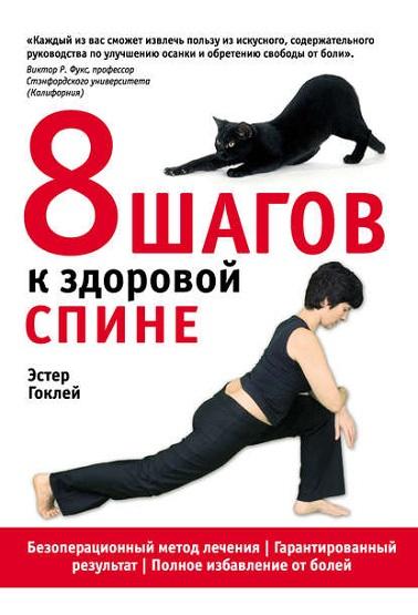 Э. Гоклей. 8 шагов к здоровой спине