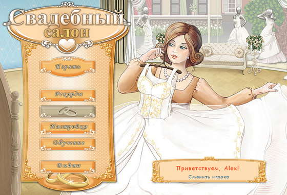 Скриншот игры свадебный салон