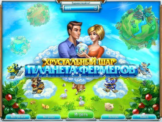 скриншот игры Хрустальный глобус. Планета фермеров