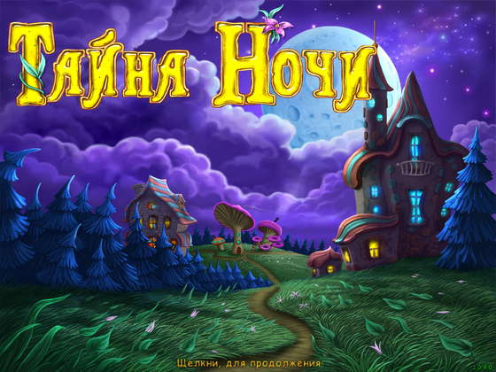 скриншот игры Тайна ночи