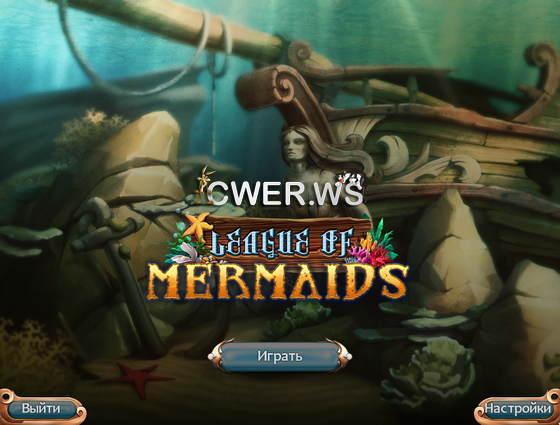 скриншот зрелище League of Mermaids