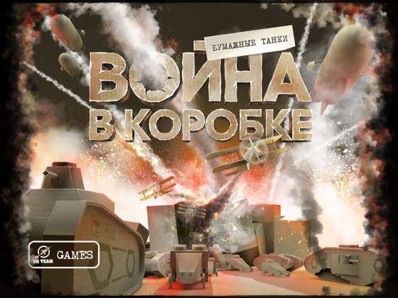 танки мини игры кулинария: