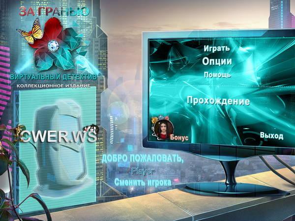 скриншот игры За гранью 10. Виртуальный детектив. Коллекционное издание
