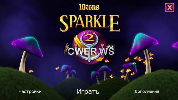 скриншот зрелище Sparkle 0