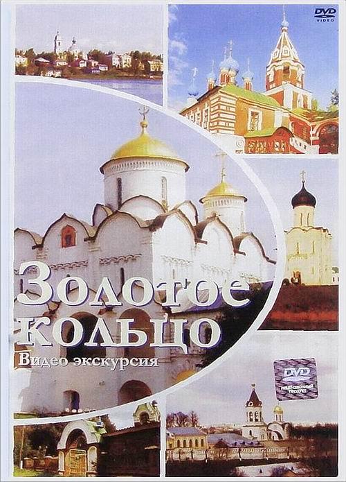 видеоэкскурсия по древним городам России
