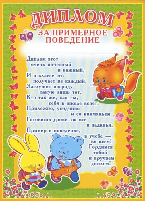 Дипломы и грамоты для детских садов и начальных классов школ  Дипломы и грамоты для детских садов и начальных классов школ