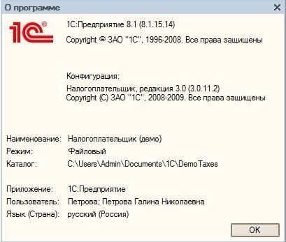 Бухгалтерия Предприятия 1.6 20.6