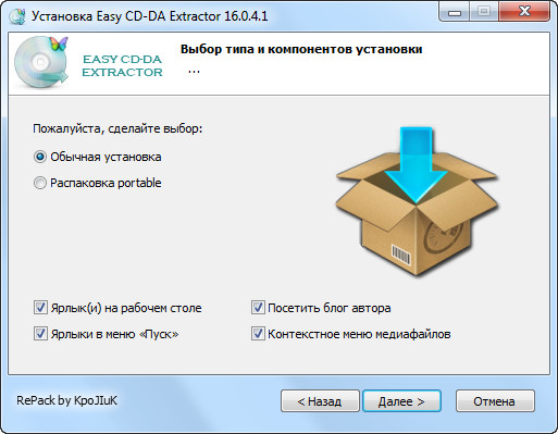 easy cd da extractor 16