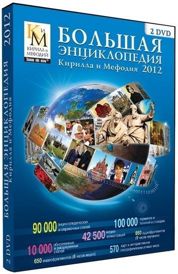 Большая Энциклопедия Кириллa И Мефодия