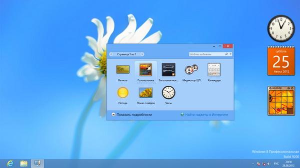 Desktop Gadgets 1.1  Гаджеты для Windows 8 + Изменение цвета темы оформления