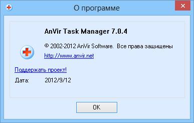 AnVir Task Manager 6.5.0 Rus + Portable AnVir Task Manager - это