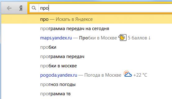 Яндекс в поисковой строке как сделать