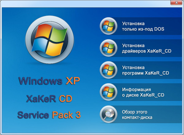 XaKeR CD 12.0 XP SP3 12.0