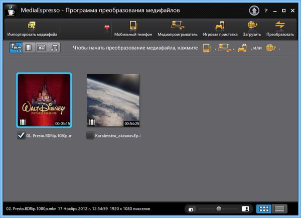 Cyberlink mediaespresso 6 7 3402 45529