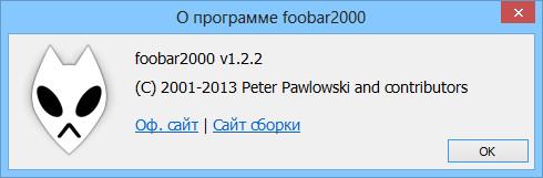 Foobar2000 1.2.2 zPack