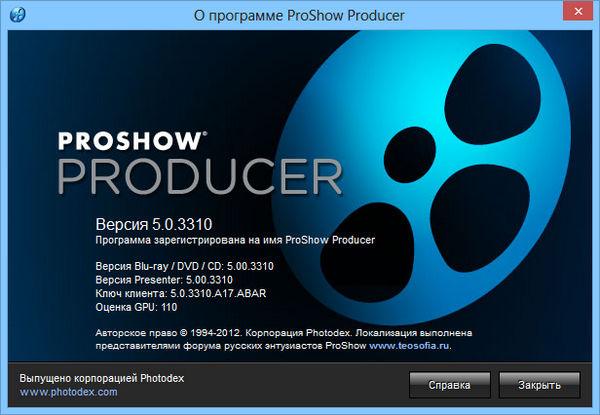 Keygen для Proshow 5