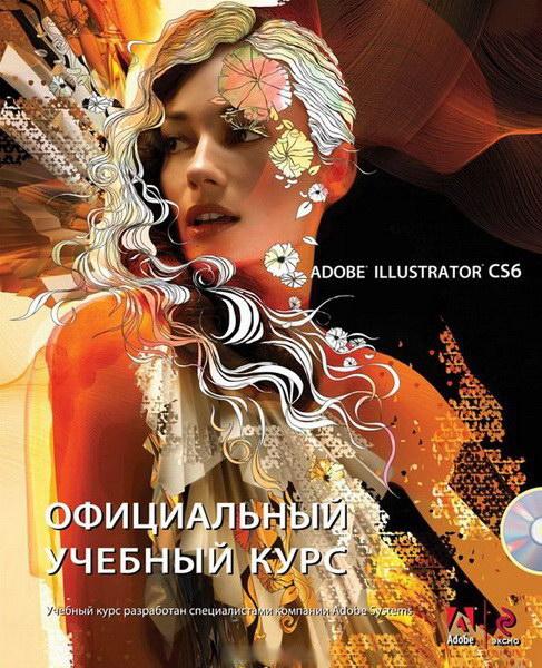 Адоб Иллюстратор Инструкция - фото 6