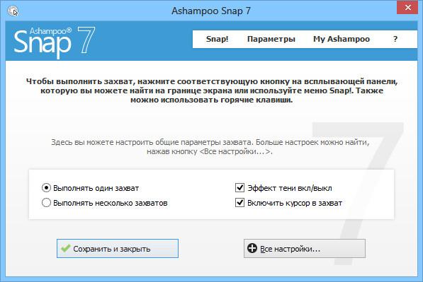Ashampoo Snap 7