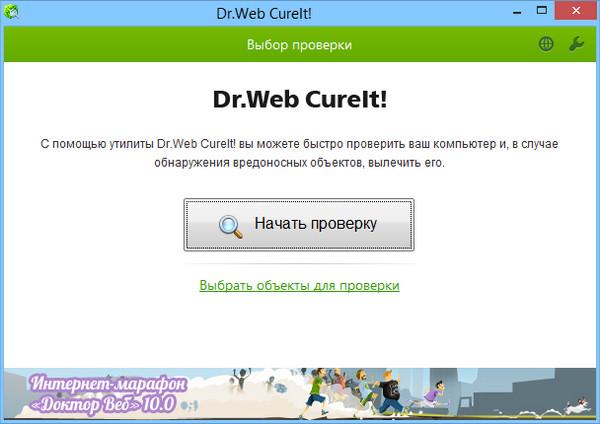 Dr.Web CureIt! 9