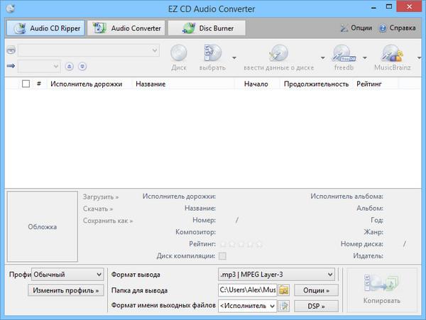 EZ CD Audio Converter 2