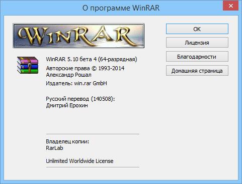 WinRAR 5.10 Beta 4