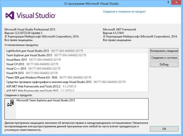 Майкрософт Визуал Студио 2013