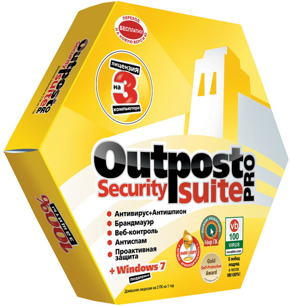 Outpost Security Suite Pro 9