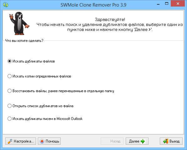 Clone remover 3.9 - фото 4